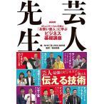 NHK 芸人先生 ~コミュニケーションの達人「お笑い芸人」に学ぶビジネス基礎講座 中古書籍