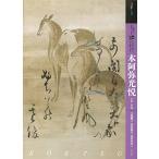 もっと知りたい本阿弥光悦: 生涯と作品 (アート・ビギナーズ・コレクション) 中古本