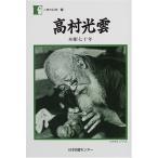 高村光雲―木彫七十年 (人間の記録) 中古本