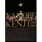 新装版 ヤノベケンジ作品集 YANOBE KENJI 1969-2005 中古本
