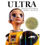 ヤノベケンジ ULTRA 中古本