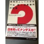 疑問符としての芸術―千住博+宮島達男対談集 中古本