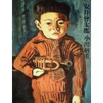 現代日本美術全集(10)安井曽太郎,小出楢重 (1972年) 中古本