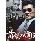 首領の道6 (DVD) 新品