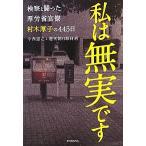 「私は無実です 検察と闘った厚労省官僚村木厚子の445日 中古書籍」の画像