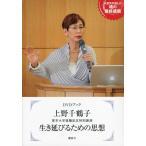 DVDブック 上野千鶴子 東京大学退職記念特別講演 生き延びるための思想 中古書籍