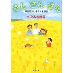 さん さん さん—障害児3人子育て奮闘記 (新潮文庫) 中古書籍