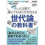 日本初!  たった1冊で誰とでもうまく付き合える世代論の教科書―「団塊世代」から「さとり世代」まで一気にわかる 中古書籍