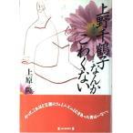 上野千鶴子なんかこわくない 中古書籍