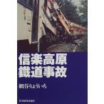 信楽高原鉄道事故 中古書籍