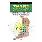 大阪都構想Q&Aと資料―大阪・堺が無力な「分断都市」になる (自治総研ブックス) 中古書籍画像