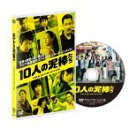 10人の泥棒たち (DVD) 中古