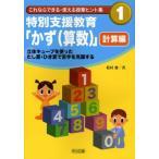 特別支援教育「かず(算数)」 計算編―立体キューブを使