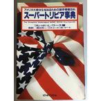 スーパートリビア事典―アメリカ大衆文化を知るための雑学情報百科 古本 アウトレット