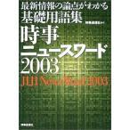 時事ニュースワード(2003)―最新情報の論点が分かる基礎用語集 古本 アウトレット