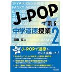 J-POPで創る中学道徳授業2 中古書籍