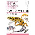 ヒョウモントカゲモドキ完全飼育: 飼育・繁殖・さまざまな品種のことがよくわかる (PERFECT PET OWNER'S GUIDES) 中古書籍