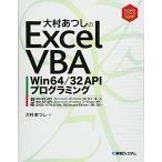 大村あつし の Excel VBA  Win64/32 APIプログラミング 中古書籍