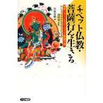 チベット仏教・菩薩行を生きる―精読・シャーンティデーヴァ『入菩薩行論』 中古書籍