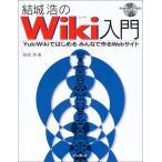 結城浩のWiki入門 ~YukiWikiではじめる みんなで作るWebサイト~ 中古書籍