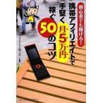 携帯アフィリエイトで手堅く月5万円稼ぐ50のコツ秘テクニック 中古書籍