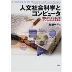 人文社会科学とコンピュータ―情報化社会におけるインターネット活用法 中古書籍