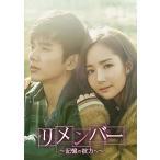 リメンバー~記憶の彼方へ~ DVD-SET2 新品
