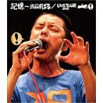 記憶 ~渋谷すばる/LIVE TOUR 2015(Blu-ray+CD)