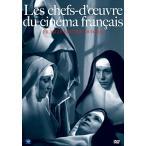 珠玉のフランス映画名作選 DVD-BOX Vol.1