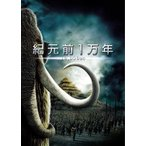 紀元前1万年 (DVD) (DVD) (2010) スティーブン・ストレイト; カミーラ・ベル; クリフ・カーティス; ローランド・エメリッヒ画像