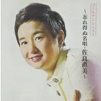 Yahoo!ZERO TWOゴールデン☆ベスト~忘れ得ぬ名唱・佐良直美~