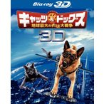 キャッツ&ドッグス 地球最大の肉球大戦争 3D & 2D ブルーレイセット(2枚組) (Blu-ray)画像