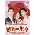 嫉妬の化身~恋の嵐は接近中! ~ DVD-BOX1