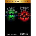 Yahoo!ZERO TWOバットマン フォーエバー/バットマン&ロビン Mr.フリーズの逆襲 DVD (初回限定生産/お得な2作品パック)