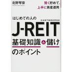 はじめての人のJ-REIT 基礎知識&儲けのポイント 中古本