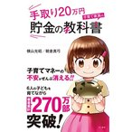 手取り20万円 子育て家族の貯金の教科書 中古本