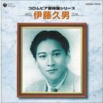 Yahoo!ZERO TWOコロムビア音得盤シリーズ 伊藤久男 中古商品