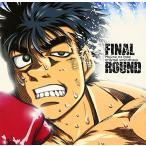 FINAL ROUND〜「はじめの一歩」 ― オリジナル・サウンドトラック Vol.2 中古商品 アウトレット