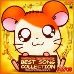 CDツイン とっとこハム太郎 ベストソングコレクション 中古商品 アウトレット