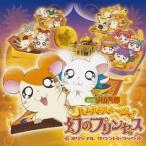 劇場版とっとこハム太郎 ハムハムージャ!幻のプリンセス オリジナルサウンドトラック 中古商品 アウトレット
