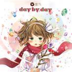 day by day(TVアニメ(ソード・オラトリア ダンジョンに出会いを求めるのは間違っているだろうか外伝)エンディングテーマ)(通常盤) 中古商品 アウトレット