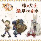 TVアニメ( メイドインアビス )エンディングテーマ( 旅の左手、最果ての右手 ) 中古商品 アウトレット
