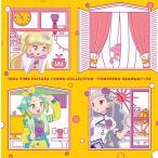 アイドルタイムプリパラ♪ソングコレクション ~ゆめペコおかわり! ~DX *ミニAL+DVD 中古商品 アウトレット