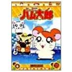 DVD とっとこハム太郎(14) 中古