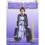 陣内智則 NETA JIN (DVD) 中古