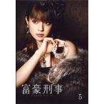 富豪刑事 第5巻 (DVD) 中古