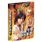 鉄板少女アカネ!! DVD-BOX 中古画像