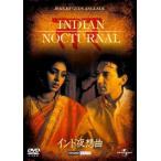 インド夜想曲(ユニバーサル・セレクション2008年第11弾)(初UPJ化)(初回生産限定) (DVD) 中古