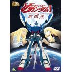 ガンダム30thアニバーサリーコレクション ∀ガンダム I地球光 (2010年7月23日までの期間限定生産) (DVD) 中古
