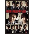 検事・鬼島平八郎 (浜田雅功 出演) (DVD) 中古画像